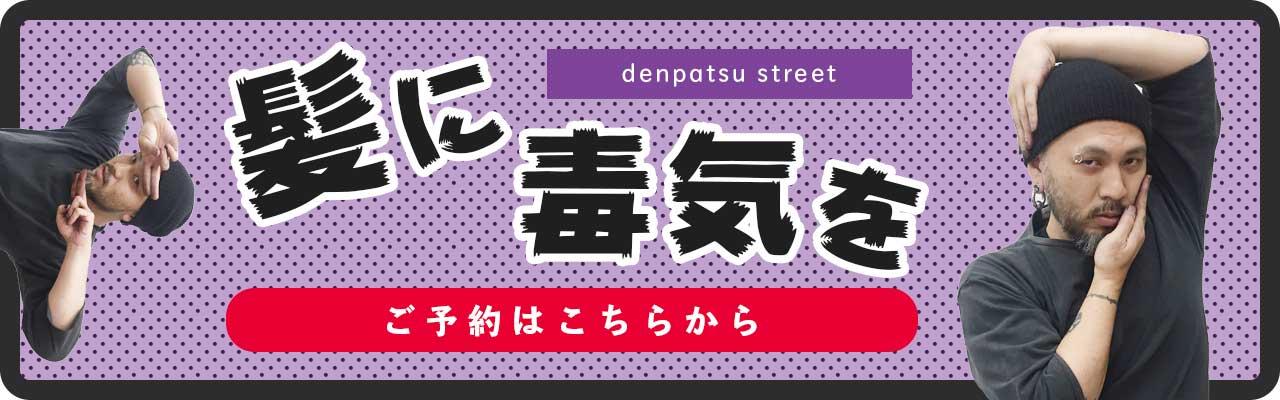 埼玉県熊谷市の美容室 電髪倶楽部