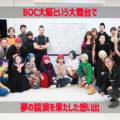 BOC大阪という大舞台で、夢の競演を果たした想い出